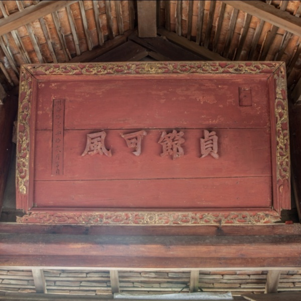 """Sắc phong ordained for Ms. Phan Thi Trang_ Wooden board """"Trinh tiết khả phong"""" (Virtue Deserves to be Honored), 1830_"""