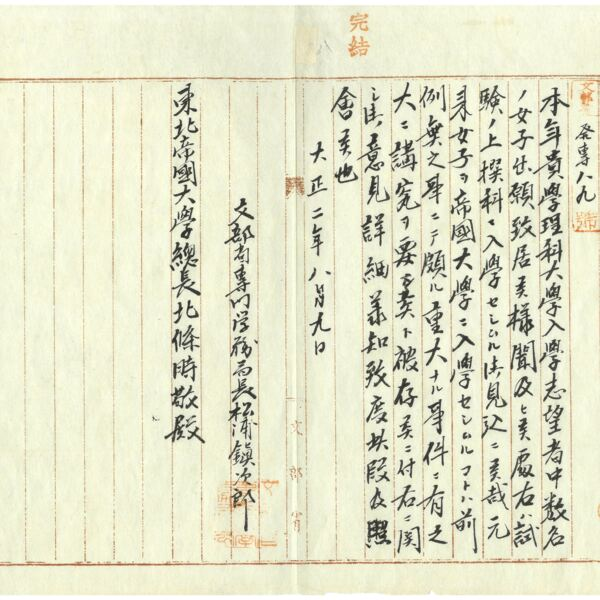 Letter from the Ministry of Education to Tohoku University regarding women's entrance examinations to the university. © Tohoku University Archives
