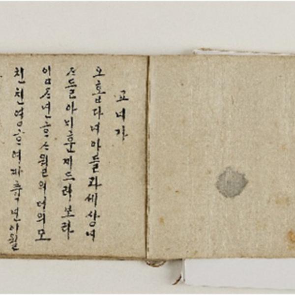 Naebang-gasa (1). © The Korean Studies Institute