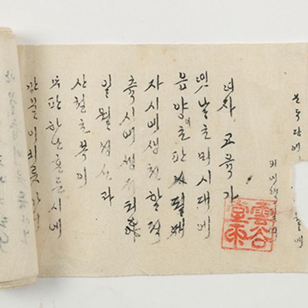 Naebang-gasa (3). © The Korean Studies Institute