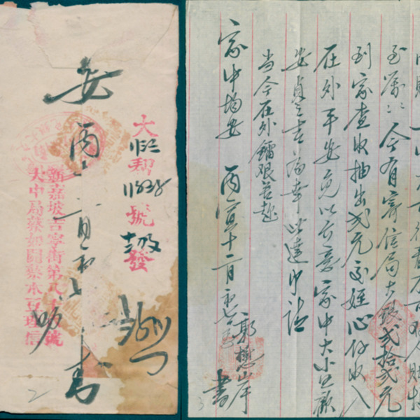 Qiaopi from a Chinese worker in Singapore to his wife in Fujian, discussing their children_s education, 1926. © Fujian Provincial Archives