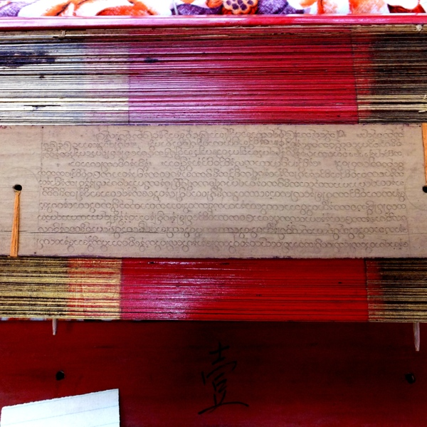 Palm leaves scripture. © Association of Piety and Longevity Kong Tac Lam