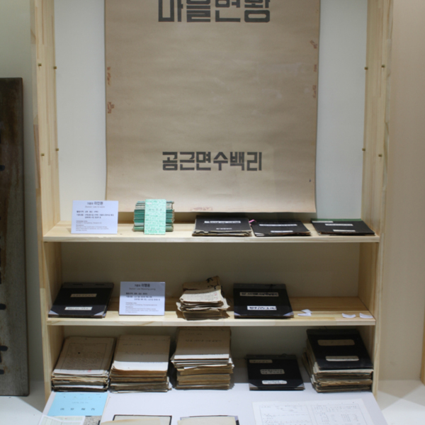 Documentary materials from individual villages. © Korea Saemaul Undong Center
