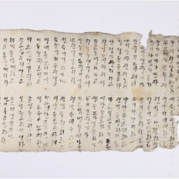 Naebang-gasa (2). © The Korean Studies Institute