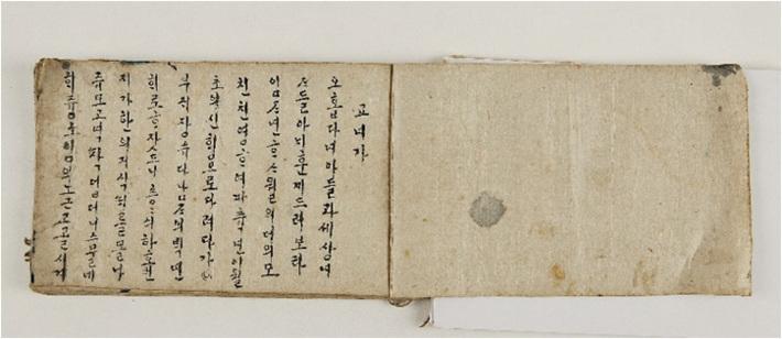 Naebang-gasa: Song of the Inner Chambers